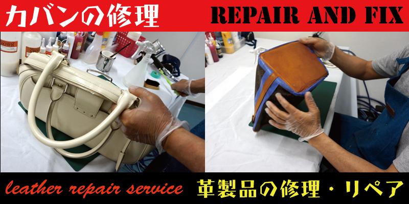 RAFIX静岡が鞄やバックの修理・リペアを承ります。