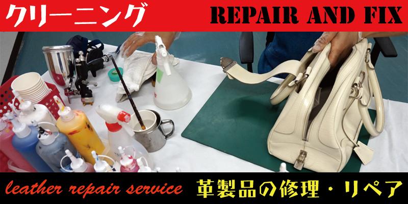 革製品のクリーニングはRAFIX静岡にお任せください。
