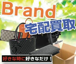 ブランド品買取は買取専門リサイクルショップにお任せ
