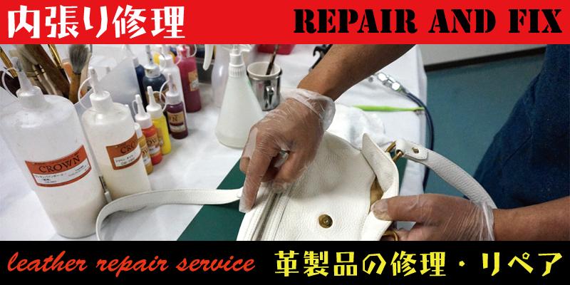 革製品のバックや鞄などの内貼り修理はRAFIX静岡