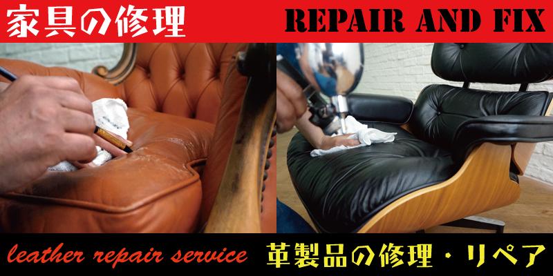 革ソファの修理やリペアはRAFIX静岡にお任せください