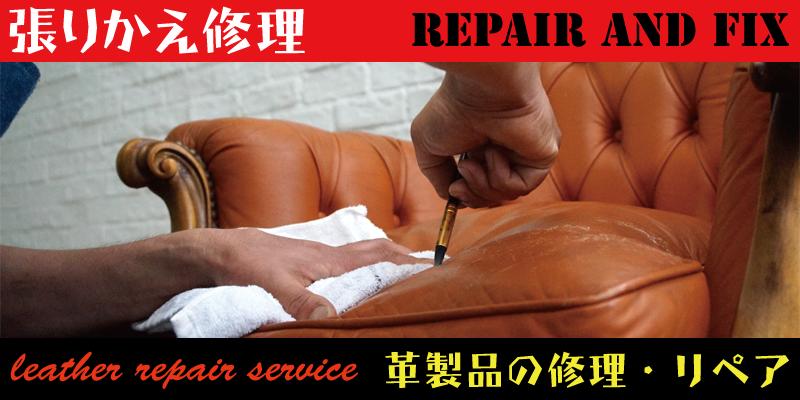 革製品にお張り替え修理はRAFIX静岡にお任せください。
