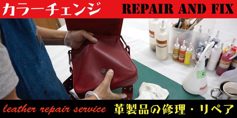 革製品のカラーチェンジや染替えはRAFIX静岡が承ります