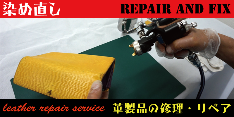 革製品の染め直しはRAFIX静岡にお任せください