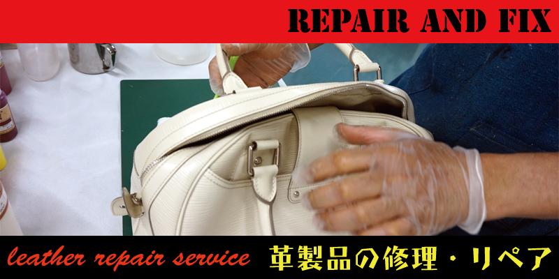 革製品の縫製修理はRAFIX静岡にお任せください。