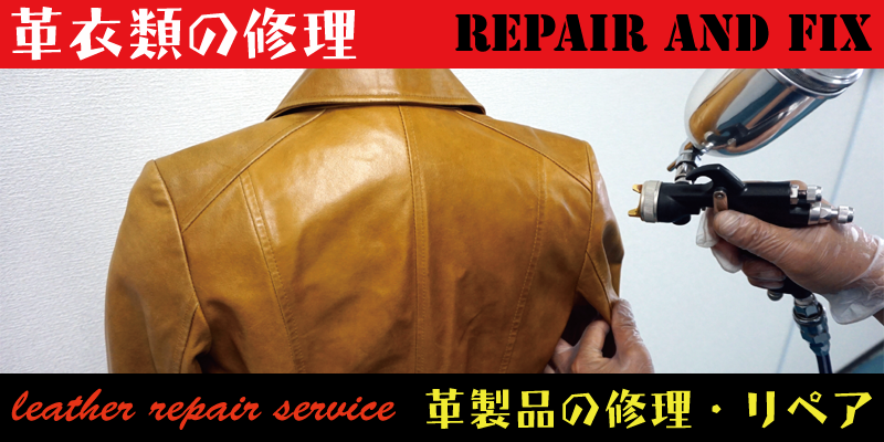 革衣類の修理・リペアはRAFIX静岡にお任せください。