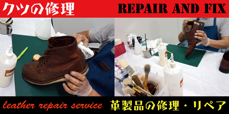 革靴の修理やリペアはRAFIX静岡にお任せください。