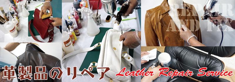 革製品のバック・財布・鞄の修理やリペアはRAFIX静岡にお任せください。