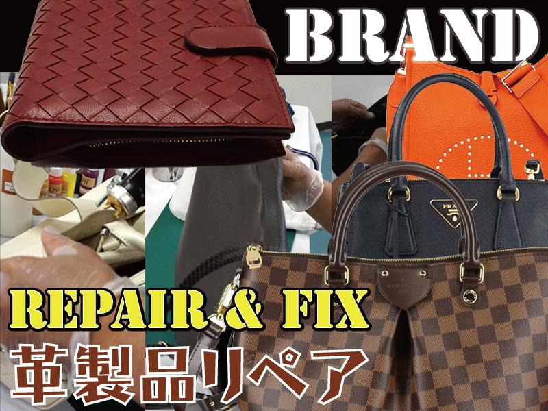 ブランド品のバック・財布・鞄の修理やリペアを承ります