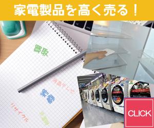 静岡市・浜松市で家電を売るなら家電買取店のリサイクルショップ