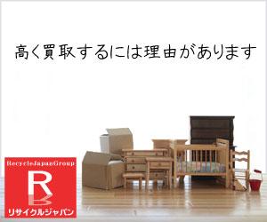 浜松市・静岡市の出張買取専門リサイクルショップ 静岡リサイクルジャパン