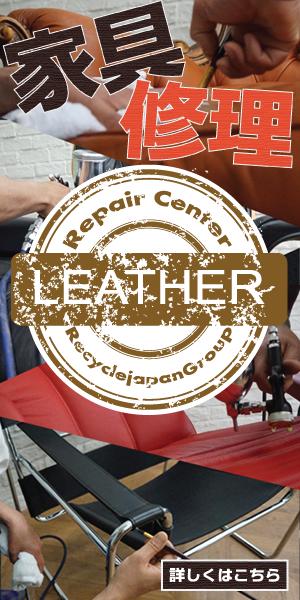 革製品のバック・サイフ・ソファなどの修理やリペアはリペアセンターにお任せください。
