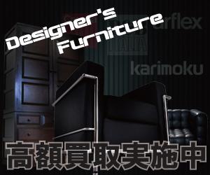 東京で家具を出張買取するリサイクルショップ
